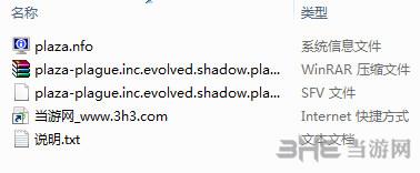 瘟疫公司:进化版v1.13.1升级档+未加密补丁截图1
