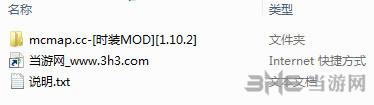 我的世界1.10.2时装MOD截图5