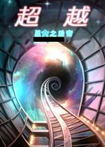 超越2:星之后裔(Beyond 2:Star Descendant)汉化中文典藏版