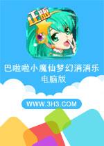 巴啦啦小魔仙梦幻消消乐电脑版安卓破解版v1.1.0