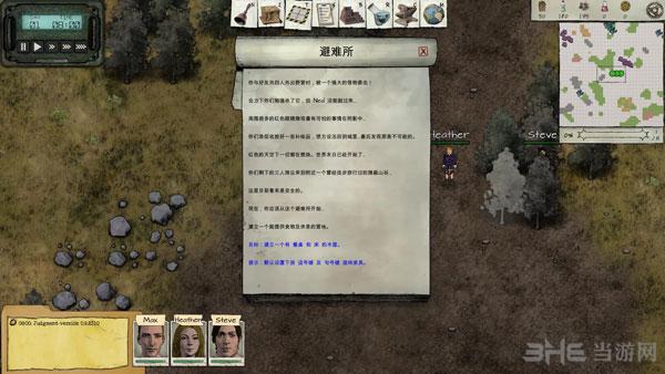 判断:启示生存模拟玩家自制简体中文汉化补丁截图1