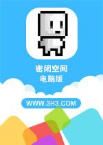 密闭空间电脑版(In the cube)PC安卓版v3.0