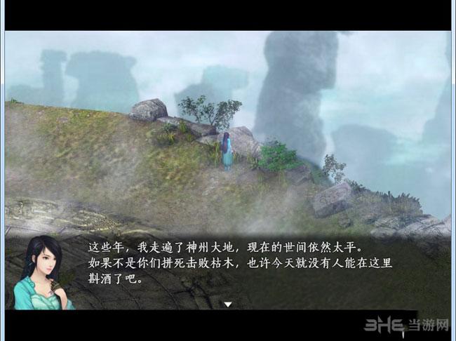仙剑奇侠传5:续传截图1