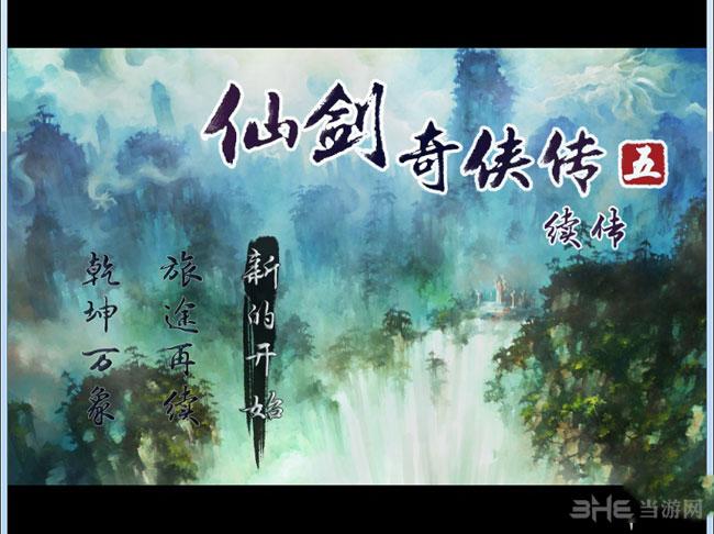 仙剑奇侠传5:续传截图0
