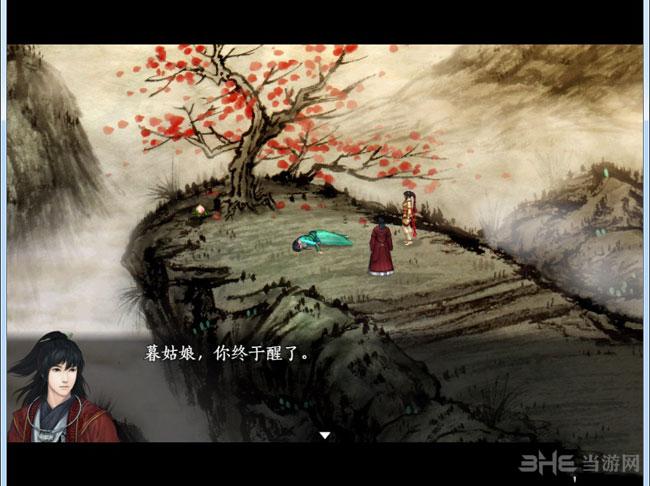 仙剑奇侠传5:续传截图4