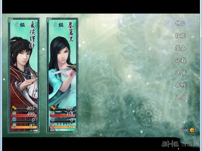 仙剑奇侠传5:续传截图6