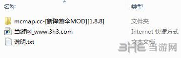 我的世界1.8.8新降落伞MOD截图6