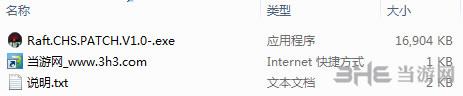 船长漂流记简体中文汉化补丁截图5