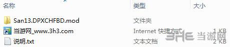 三国志13东拼西凑画风不对组头像MOD截图2