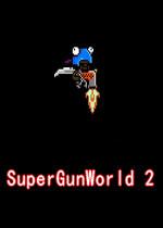 超级枪世界2(Super GunWorld 2)PC硬盘版