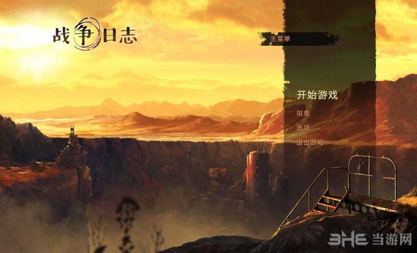 火星:战争日志简体中文汉化补丁截图0
