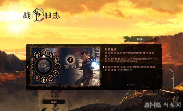 火星:战争日志简体中文汉化补丁截图1
