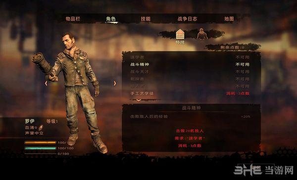 火星:战争日志简体中文汉化补丁截图3