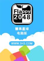 Flappy 2048电脑版PC安卓版v2.1