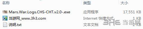 火星:战争日志简体中文汉化补丁截图6