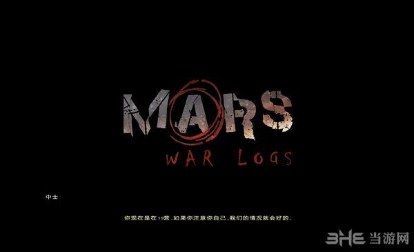 火星:战争日志截图5