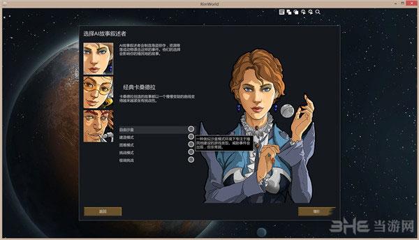 阴暗森林简体中文汉化补丁截图1
