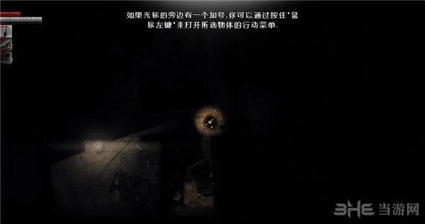 阴暗森林简体中文汉化补丁截图3