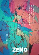 ZENO中文破解版