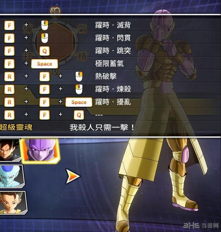 龙珠:超宇宙2超级杀手黄金希特MOD截图0