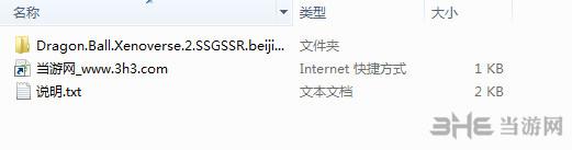 龙珠:超宇宙2 SSGSSR贝吉特MOD截图1