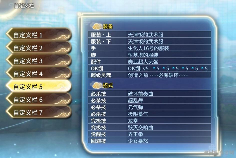 龙珠:超宇宙2布拉MOD截图1