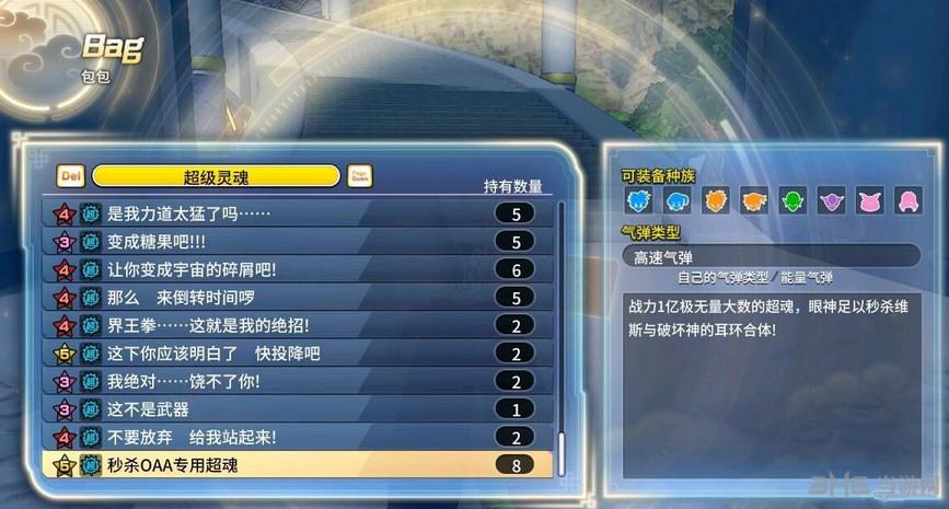 龙珠:超宇宙2魔改超魂MOD截图0