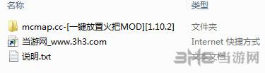 我的世界1.10.2一键放置火把MOD截图5