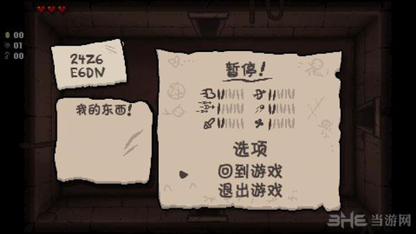 以撒的结合:胎衣+LMAO中文汉化补丁截图0