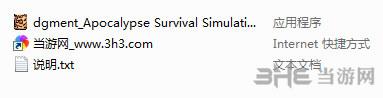 审判末世生存模拟九项修改器截图1