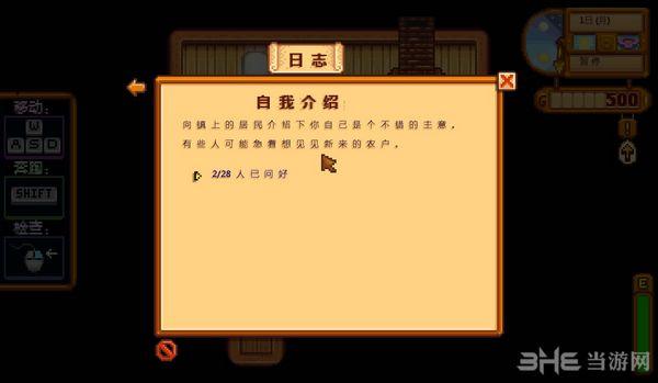 星露谷物语LMAO汉化组汉化补丁截图3