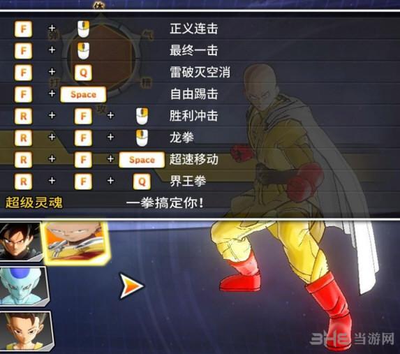 龙珠:超宇宙2一拳超人琦玉暴力MOD截图0