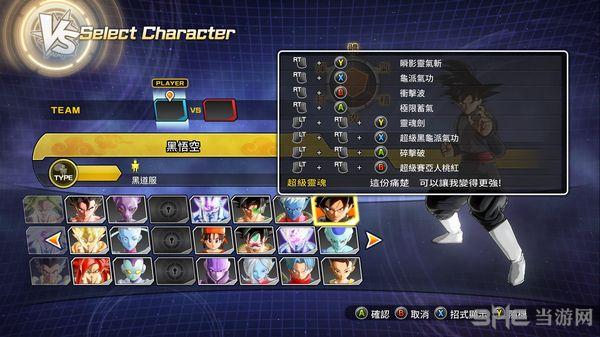 龙珠:超宇宙2技能添加MOD截图0