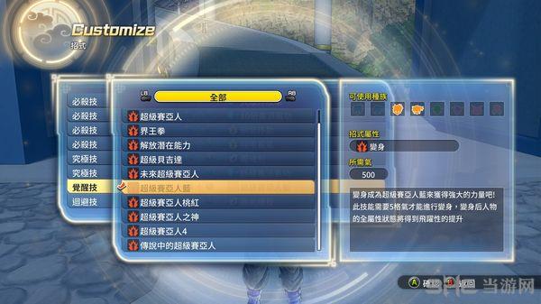 龙珠:超宇宙2技能添加MOD截图2
