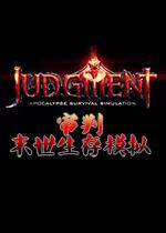 审判:末世生存模拟(Judgment: Apocalypse Survival Simulation)汉化中文硬盘版V0.10.2538