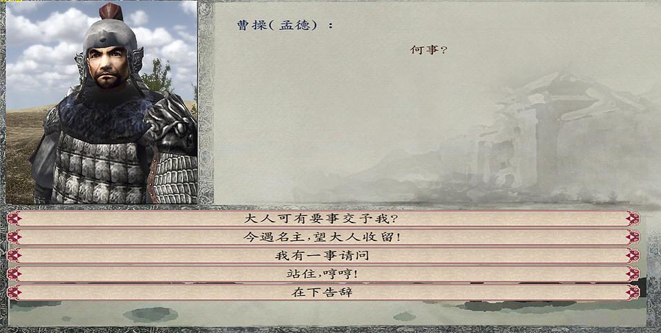 骑马与砍杀战团X三国演义XMOD截图2