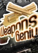 武器天才(Weapons Genius)PC硬盘版