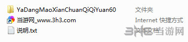 亚当冒险传奇:起源60703单独未加密补丁截图2