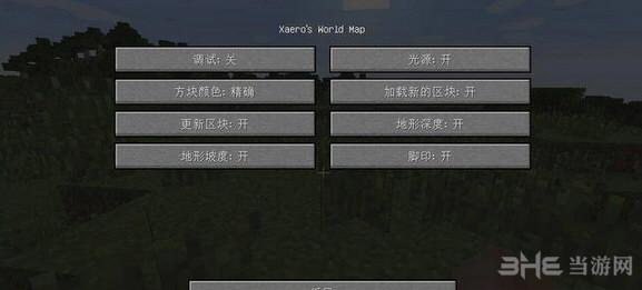 我的世界1.10.2世界地图MOD截图1