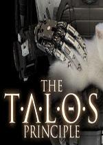 塔洛斯的法则(The Talos Principle)PC硬盘版