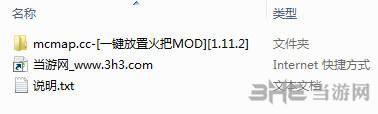 我的世界1.11.2一键放置火把MOD截图5