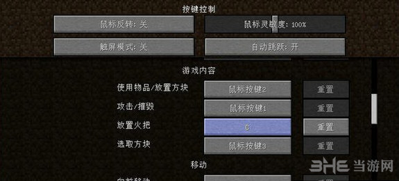 我的世界1.9一键放置火把MOD截图0