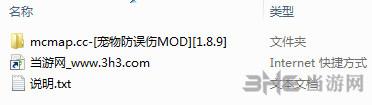 我的世界1.8.9宠物防误伤MOD截图4