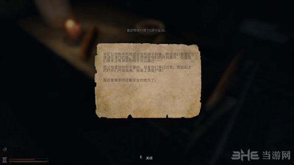 遗忘:第一章简体中文汉化补丁截图1