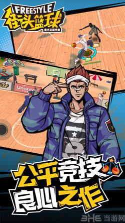 街头篮球手游电脑版截图1