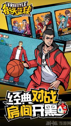 街头篮球手游电脑版截图2