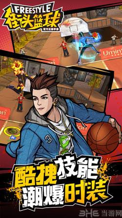 街头篮球手游电脑版截图4