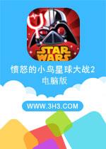 愤怒的小鸟星球大战2电脑版(Angry Birds Star Wars Ⅱ)破解中文版v1.8.0