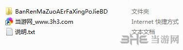 半人马座阿尔发星的公爵v1.0单独未加密补丁截图2