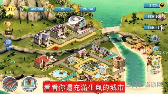 城市岛屿4无限金币中文版截图2